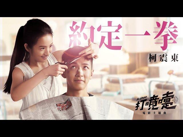 柯震東〈約定一拳〉Official Music Video - 電影《打噴嚏》主題曲|7月15日 全台上映