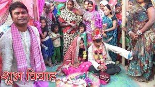 ऐसा शादी आपने कभी नहीं देखा होगा , हँसते हँसते नीचे गिर जाओगे   Indian Shadi Comedy   Shadi ki Video