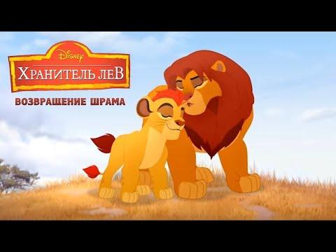 Хранитель Лев: Возвращение Шрама | Мультфильм Disney для детей