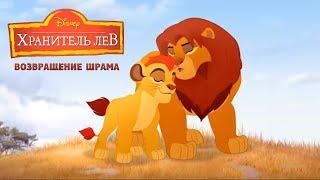 Хранитель Лев Возвращение Шрама Мультфильм Disney для детей