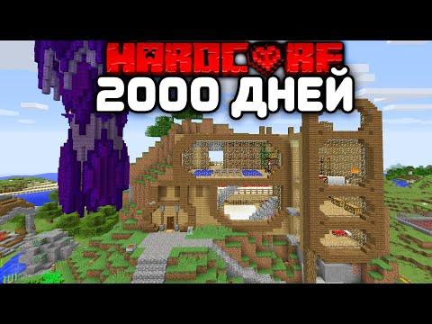 Я выживал 2000 ДНЕЙ в этом майнкрафт хардкор мире!