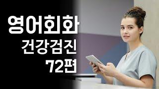 72.영어회화 연습(주제: 건강검진, 혈압, 혈액검사,…