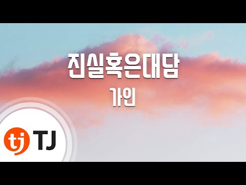 [TJ노래방] 진실혹은대담 - 가인 (Truth or Dare - GAIN) / TJ Karaoke