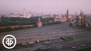 Путешествие по Москве. По улицам старым, заповедным (1982)