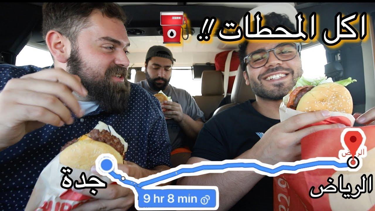 الخط يحدد اكلنا الاكل في خط الرياض الى جدة | Road Trip Food In Saudi