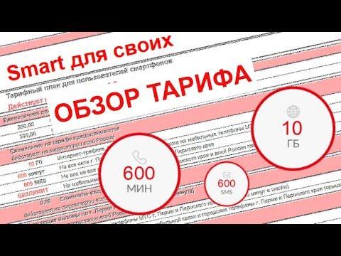 «Смарт для своих» - полное описание тарифа МТС, подключение