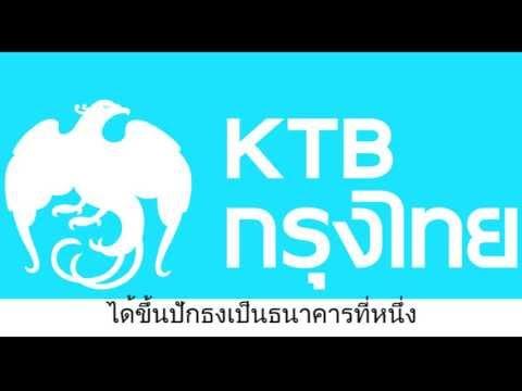 เพลง KTB First ธนาคารกรุงไทย