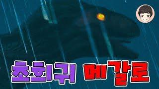 [EP.14] 밤이 되면 렉스보다 강력한 초희귀 공룡 메갈로사우루스 조련하기 [아크 서바이벌 이볼브드] - 기리