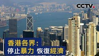 香港各界呼吁停止暴力 恢复经济民生 | CCTV