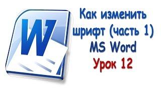 Как изменить шрифт в ворде (часть 1). Урок 12