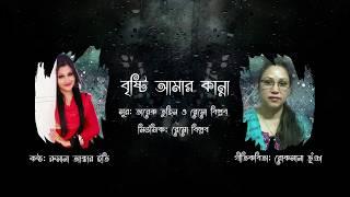 brishti amar kanna বৃষ্টি আমার কান্নাrumana akter etilyric ruksana bhuyan