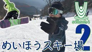 【鵜沼組S4】めいほう編 Part2 〜2017年初滑り!グラトリ練習とジャンプもしてみた!〜
