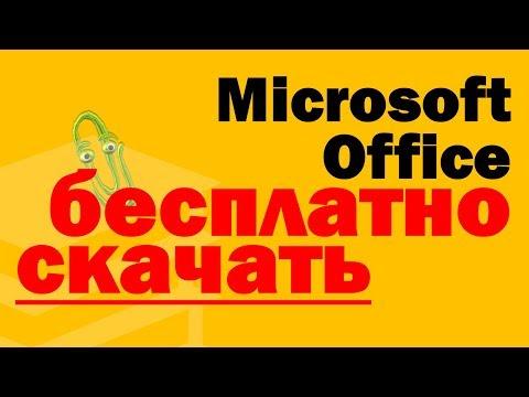 Как получить Microsoft Office бесплатно. Майкрософт Офис онлайн.