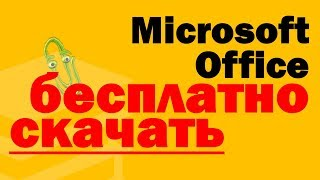 Як отримати Microsoft Office безкоштовно. Майкрософт Офіс онлайн.