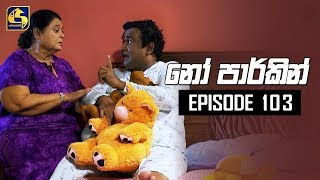 NO PARKING EPISODE 103 || ''නෝ පාර්කින්'' ||  14th November 2019 Thumbnail