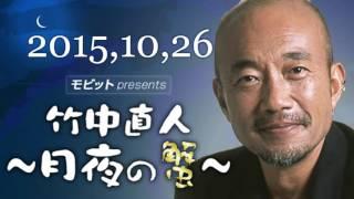 竹中直人~月夜の蟹~ 2015年10月26日 ゲスト 俳優 生瀬勝久(なませ か...