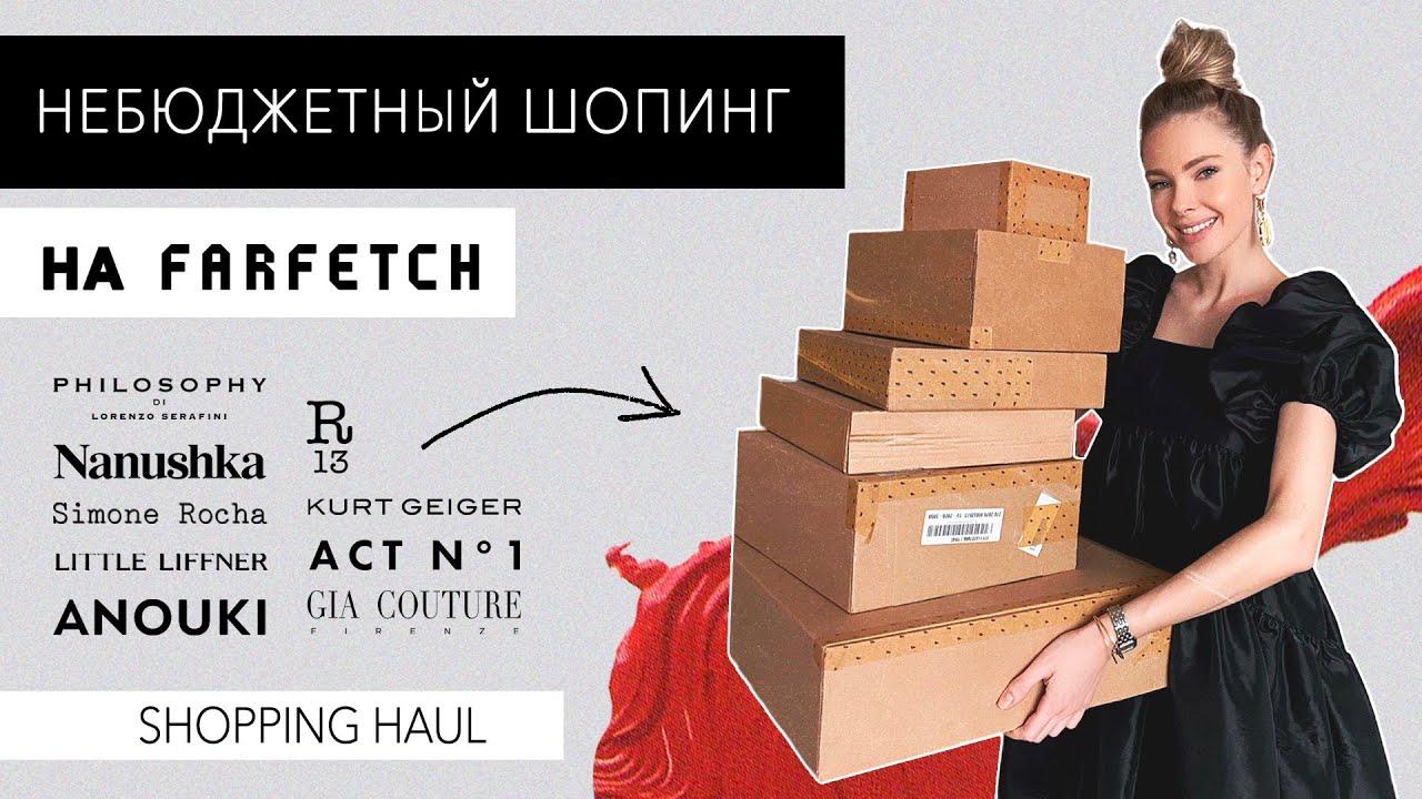 VLOG #62: Небюджетный онлайн шопинг на FARFETCH