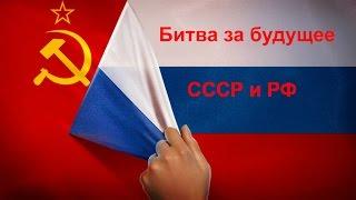 Битва за будущее: СССР И РФ