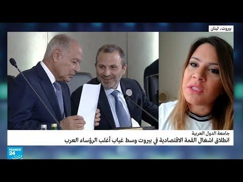 إملاءات أمريكية وراء -المقاطعة العربية- لقمة بيروت الاقتصادية؟  - نشر قبل 22 ساعة