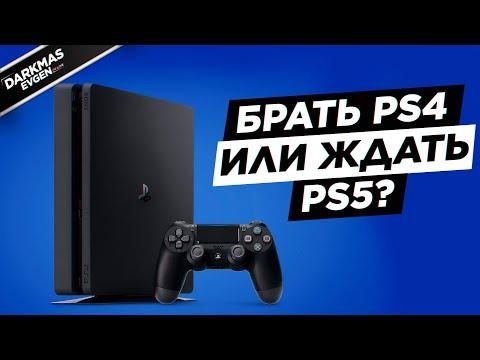 БРАТЬ PS4 В 2020 ИЛИ ЖДАТЬ PS5?