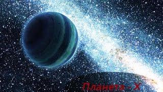 اكتشاف كوكب تاسع في المجموعة الشمسية