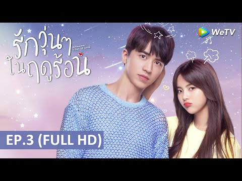 ซีรีส์จีน    รักวุ่นๆ ในฤดูร้อน(Midsummer is Full of Love) ซับไทย   EP.3 Full HD   WeTV