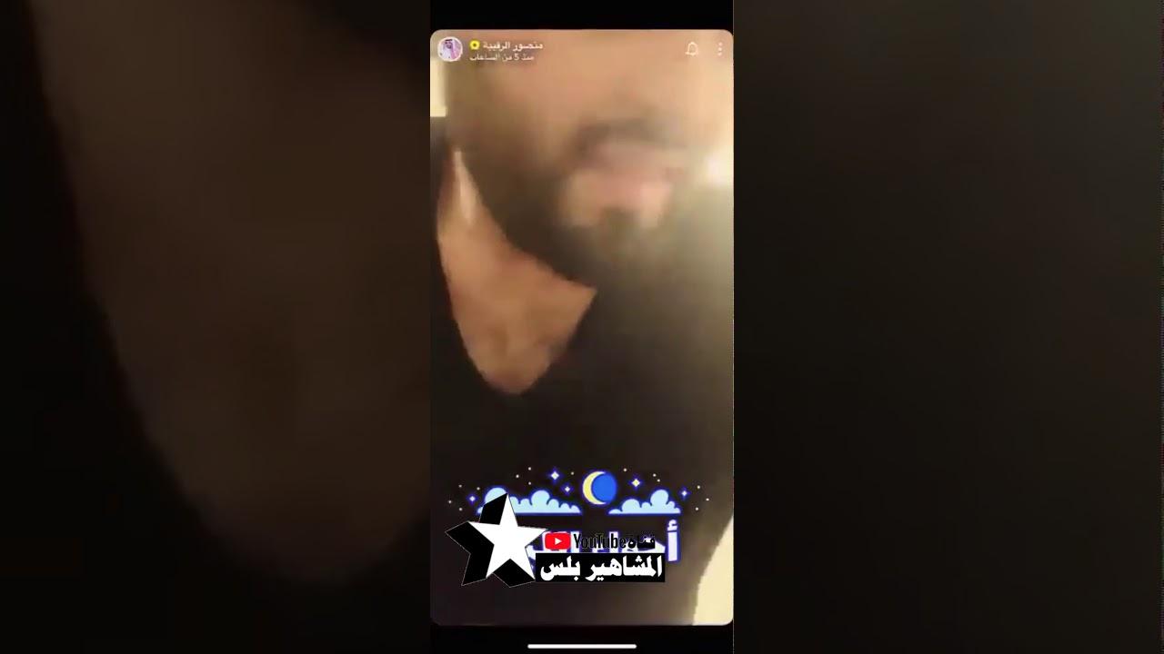 """شاهد الفيديو الذي تسبب في القبض على""""مشهور سناب"""" منصور الرقيبة"""