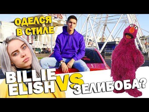 ОДЕЛСЯ В СТИЛЕ BILLIE ELISH (Bershka + Pull&Bear) | Жм19