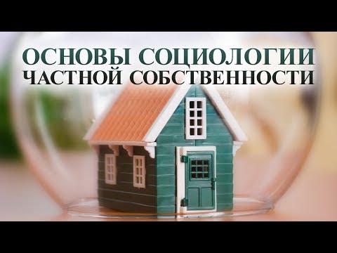 Основы социологии частной собственности. Лекция 1