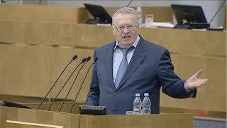 Выступление Жириновского в Думе 14.07.17