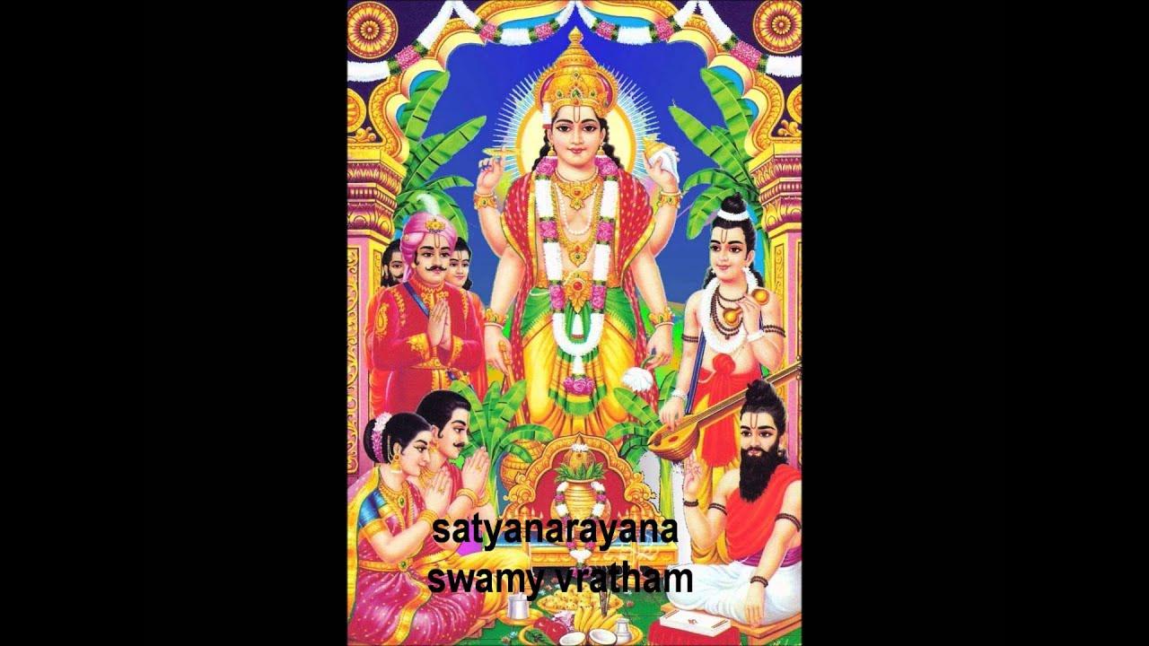 Satyanarayana swamy vratham mp3