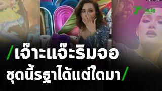 เจ๊าะแจ๊ะริมจอ : หญิง รฐา | 14-04-64 | บันเทิงไทยรัฐ
