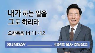 [오륜교회 김은호 목사 주일설교] 내가 하는 일을 그도 하리라 2021-07-18