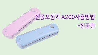 [세이버락]진공포장기 A200 사용방법-진공하기