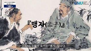 이재훈 조교협의회장이 선정한 'CNU 8월의 도서' [맹자]를 소개합니다📚😁