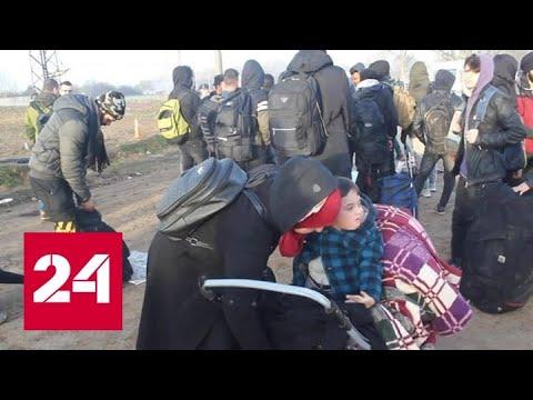 В Европе недовольны позицией Турции по нелегальным мигрантам - Россия 24