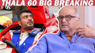 ajith-is-a-car-racer-in-thala-60-boney-kapoor-reveals