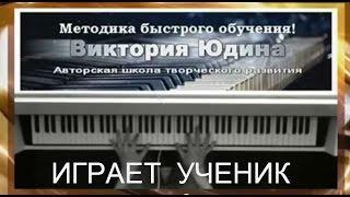 Отзыв и игра ученика Виктории Юдиной Уроки игры на пианино