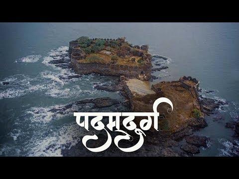 पद्मदुर्ग (कासा किल्ला) - प्रत्येक भटक्याचे एक स्वप्न | मराठी वलॉंग