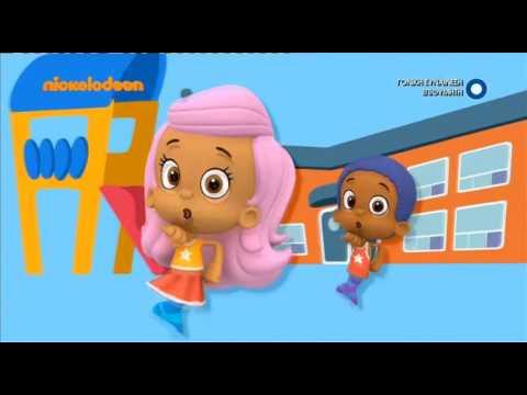 Bubble Guppies Season 4 Promo [Nickelodeon Greece]