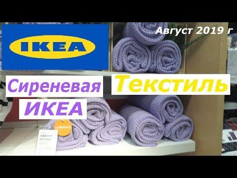 💥 ИКЕА 💥 Текстиль - АВГУСТ 2019 г