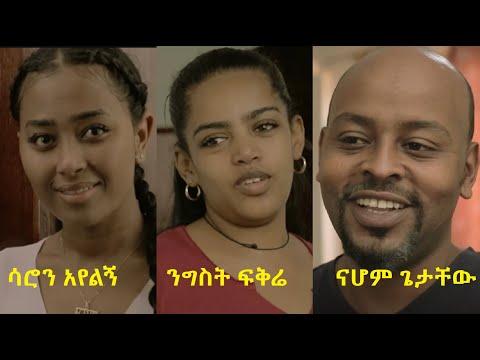ከታያት ሙሉ ፊልም Ketayat full Ethiopian movie 2021