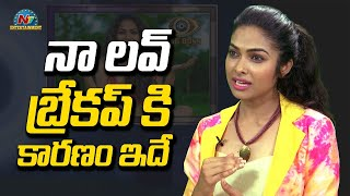 Bigg Boss 4 Contestant Divi Love Story | NTV Entertainment