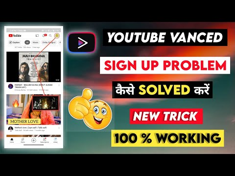 youtube Vanced sign up problem solved 2021 | youtube vanced login/ Tech ilm