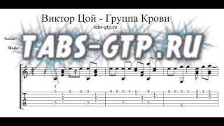 Кино - Группа крови - Табы для Guitar Pro, скачать табы gtp