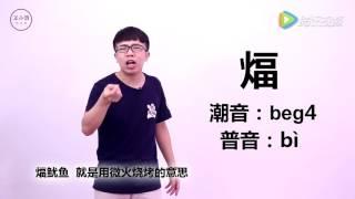 谁说潮汕话能说不能写?