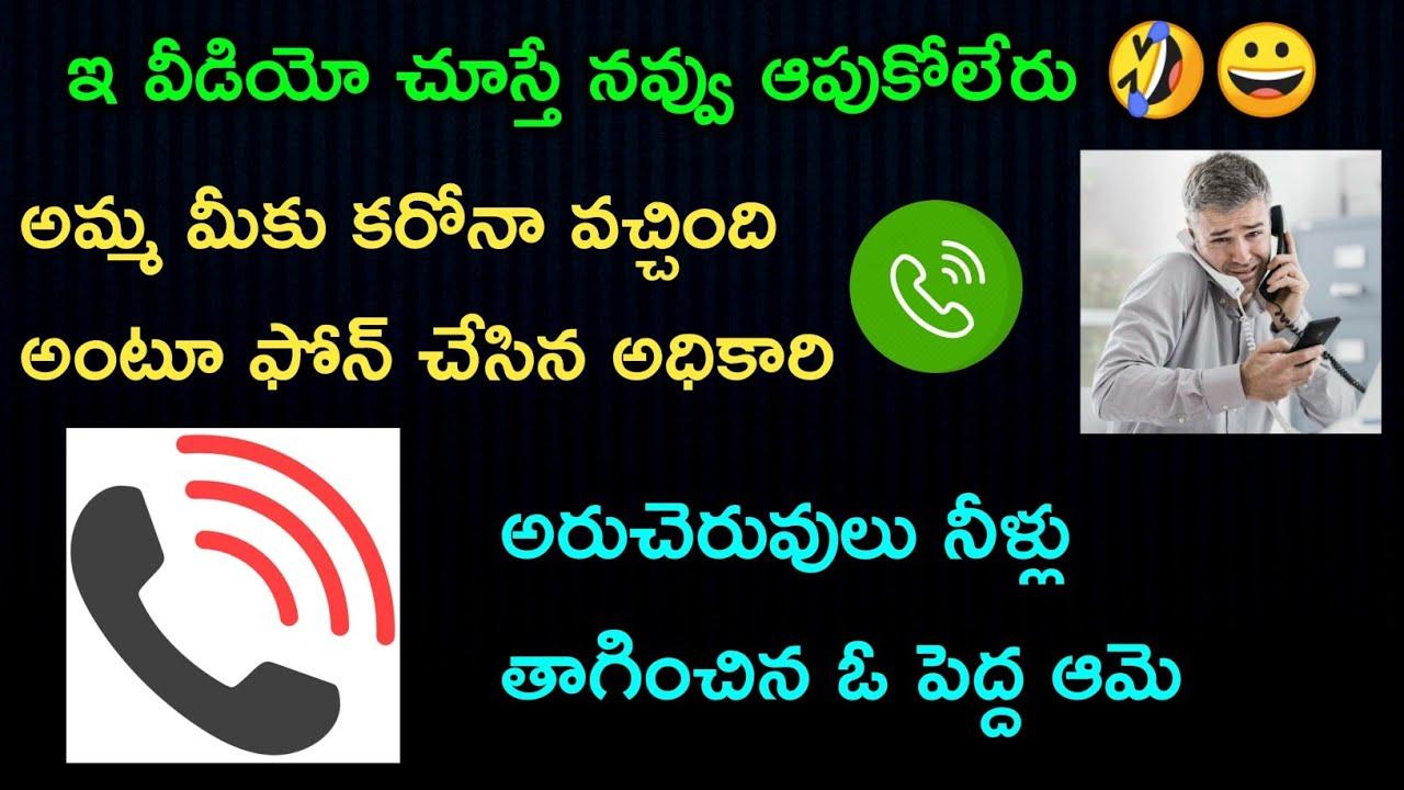 Download Oleti Lakshmi Funny Call recording telugu || కరోనా అంటూ కాల్ చేస్తే కామెడీ చేసింది ఓ పెద్ద ఆమె ||