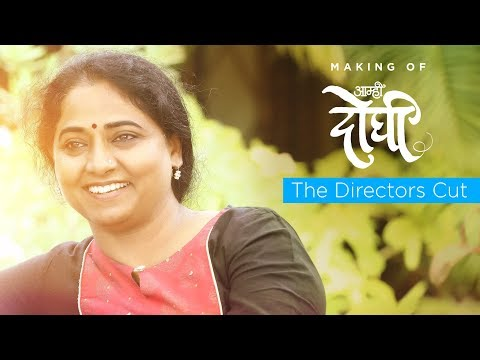 The Directors Cut - Aamhi Doghi Behind The Scenes | Latest Marathi Movies | 23 Feb 2018