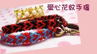 【飾品】D.I.Y教學 - 愛心花紋手環 | Heart Bracelet