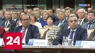 Казахстан отмечает годовщину закрытия полигона в Семипалатинске(Подпишитесь на канал Россия24: https://www.youtube.com/c/russia24tv?sub_confirmation=1 Международный день действий против ядерных..., 2016-08-29T07:40:14.000Z)